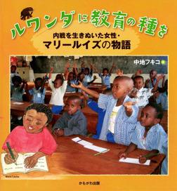 ルワンダに教育の種を : 内戦を生きぬいた女性・マリールイズの物語-電子書籍