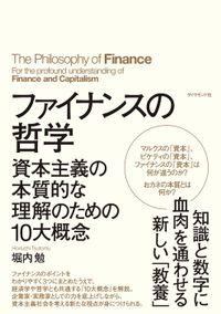 ファイナンスの哲学