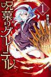 【期間限定 試し読み増量版】呪菓のグレーテル(1)