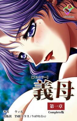 【フルカラー】義母 第一章 Complete版-電子書籍