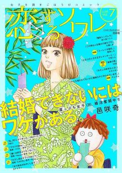 恋するソワレ 22-電子書籍
