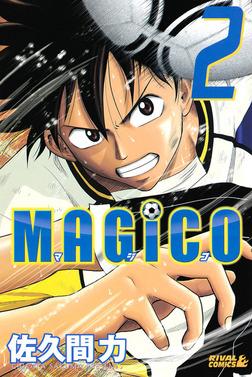 MAGiCO(2)-電子書籍