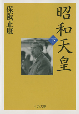昭和天皇(下)-電子書籍