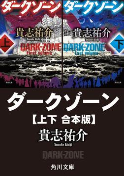 ダークゾーン【上下 合本版】-電子書籍
