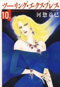 ツーリング・エクスプレス 10巻