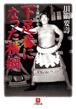 下足番になった横綱 ~奇人横綱 男女ノ川~(小学館文庫)-電子書籍