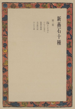 新燕石十種〈第2巻〉-電子書籍