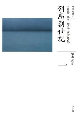 全集 日本の歴史 第1巻 列島創世記-電子書籍