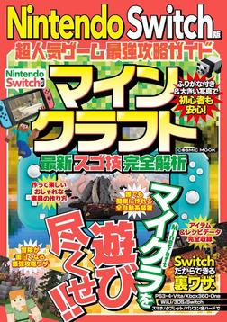 Nintendo Switch版 超人気ゲーム最強攻略ガイド-電子書籍
