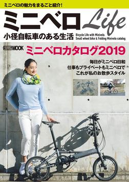 ミニベロLife 小径自転車のある生活-電子書籍
