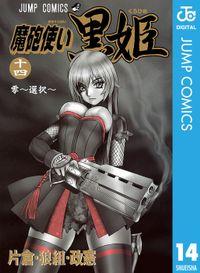 魔砲使い黒姫 14