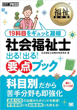 福祉教科書 社会福祉士 出る!出る!要点ブック-電子書籍