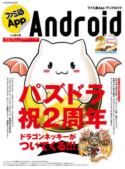 ファミ通App NO.013 Android-電子書籍