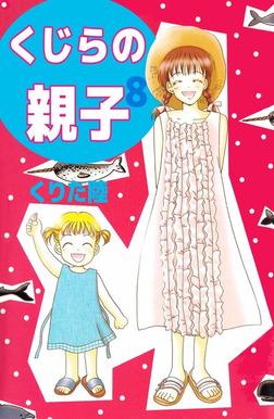くじらの親子(8)-電子書籍