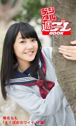 <デジタル週プレBOOK> 椎名もも「えくぼのカワイイ16歳」-電子書籍