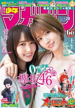 週刊少年マガジン  2019年 28号[2019年6月12日発売]-電子書籍