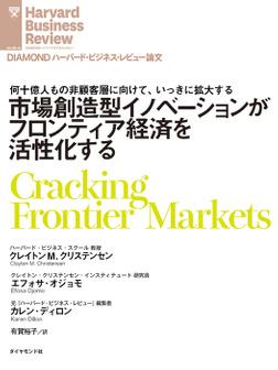 市場創造型イノベーションがフロンティア経済を活性化する-電子書籍