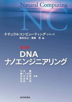 DNAナノエンジニアリング:ナチュラルコンピューティング・シリーズ-電子書籍