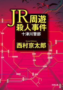 JR周遊殺人事件-電子書籍