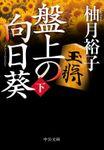 盤上の向日葵(中公文庫)