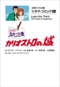 文春ジブリ文庫 シネマコミックEX ルパン三世 カリオストロの城-電子書籍