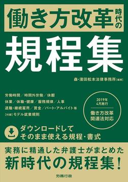 働き方改革時代の規程集-電子書籍