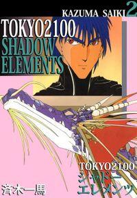 TOKYO 2100 シャドーエレメンツ(2)