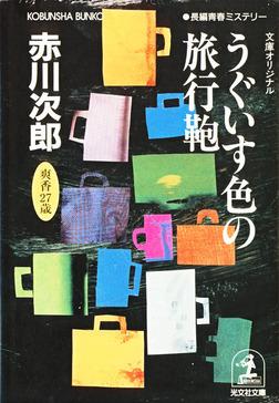 うぐいす色の旅行鞄~杉原爽香 二十七歳の秋~-電子書籍