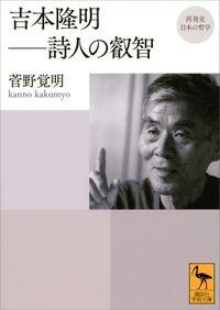 再発見 日本の哲学 吉本隆明 詩人の叡智(講談社学術文庫)