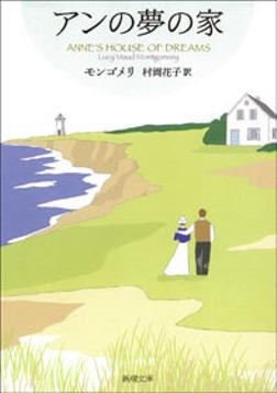 アンの夢の家―赤毛のアン・シリーズ6―-電子書籍