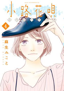 小路花唄(4)-電子書籍