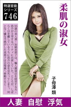 柔肌の淑女-電子書籍