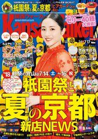 KansaiWalker関西ウォーカー 2018 No.14