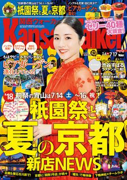 KansaiWalker関西ウォーカー 2018 No.14-電子書籍