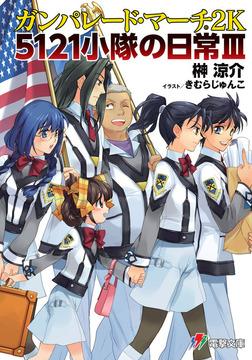 ガンパレード・マーチ 2K 5121小隊の日常III-電子書籍
