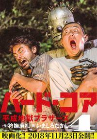 ハード・コア 平成地獄ブラザーズ 4 【映画カバー版】
