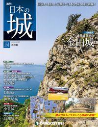 日本の城 改訂版 第151号