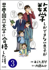 数学しかできない息子が早慶国立大学に合格した話。(分冊版) 【第3話】