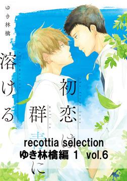 recottia selection ゆき林檎編1 vol.6-電子書籍
