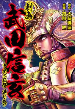 劇画 武田信玄 -甲斐の猛将遂に起つ-電子書籍