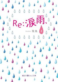 Re:涙雨、