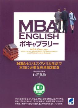 MBA ENGLISHボキャブラリー(CDなしバージョン) : MBA・ビジネス・アメリカ生活で本当に必要な英単語3615-電子書籍