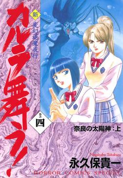 変幻退魔夜行 新・カルラ舞う! 巻の四 奈良の太陽神:上-電子書籍