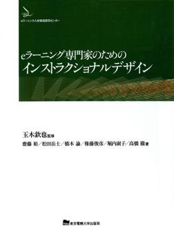 eラーニング専門家のためのインストラクショナルデザイン-電子書籍