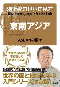 池上彰の世界の見方 東南アジア~ASEANの国々~-電子書籍