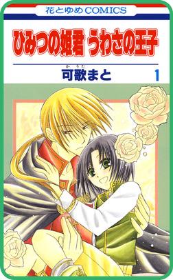 【プチララ】ひみつの姫君 うわさの王子 story02-電子書籍