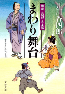 樽屋三四郎 言上帳  まわり舞台-電子書籍