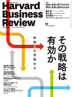DIAMONDハーバード・ビジネス・レビュー18年4月号-電子書籍