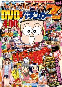 漫画パチンカー 2015年 08月号増刊「DVD漫画パチンカーZ  Vol.4」