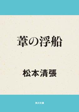 葦の浮船-電子書籍